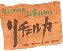 長野県上田市イタリアンレストランリチェルカ